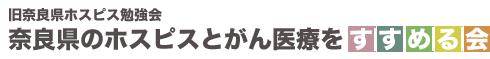 旧奈良県ホスピス勉強会 奈良県のホスピスとがん医療をすすめる会